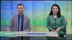 VOA卫视(2016年10月8日 美国观察)