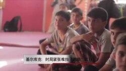 """基尔库克:时局紧张难挡""""跑酷""""流行"""