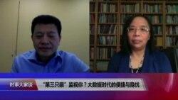 """时事大家谈:""""第三只眼""""监视你?中国大数据时代的便捷与隐忧"""