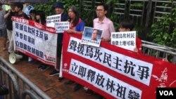 香港團體中聯辦抗議烏坎維權村長遭判刑(美國之音海彥拍攝)