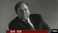 喬治城大學法學院教授彼得•伯恩