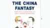 美国精英的中国误读 - 读《中国幻想》一书