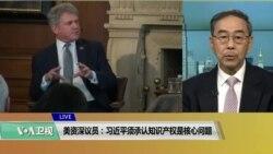 VOA连线(方冰):美资深议员:习近平须承认知识产权是核心问题