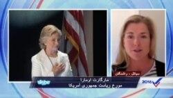 تحلیل سخنرانی هیلاری کلینتون در کنوانسیون دموکراتها