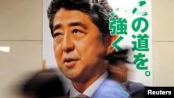 Japan upper house election