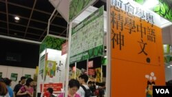 今年香港書展粵語及本土文化書籍成為焦點之一(美國之音湯惠芸)