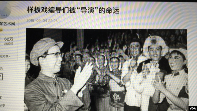 网络回忆文章配发的江青指导文艺革命打造样板戏的照片(电脑截图)