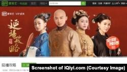 중국 인터넷 동영상 사이트 '아이치이'의 '얀시궁' 페이지.