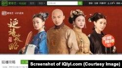 Diên Hy Công Lược trên iQiyi. (Screenshot of iQiyi.com)