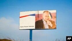 Плакат в окупованому Криму