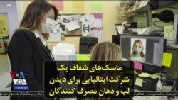 ماسکهای شفاف یک شرکت ایتالیایی برای دیدن لب و دهان مصرف کنندگان