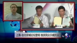 VOA连线: 上海-台北双城论坛登场