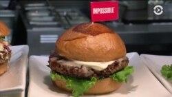 Инновации: веганский бургер, способный порадовать любителей мяса