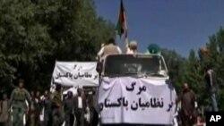مظاهرات در کابل علیه حملات راکتی پاکستان بر خاک افغانستان