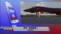 VOA连线:美轰炸机抵近朝鲜, 美朝关系剑拔弩张