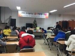 탈북자 대안학교 '우리들학교' 방학식 엿보기