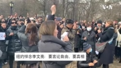 纽约悼念李文亮:要言论自由、要真相