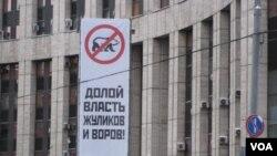 """去年年底莫斯科反政府示威中抨擊統一俄羅斯黨的口號""""打倒騙子和小偷政權""""。"""