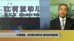 VOA连线:红黄蓝案:北京警方报平安,纽约股市强反弹