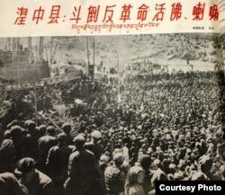 1958年塔尔寺批斗大会(李江琳提供)