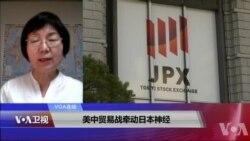 VOA连线(小玉):美中贸易战牵动日本神经