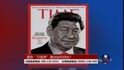 """海峡论谈:面对强势""""习皇帝"""" 港台如何自处?"""