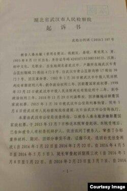 秦永敏起诉书1