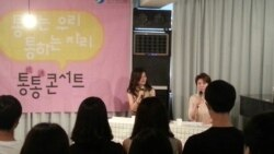 남북한 청소년 이어주는 '통통 콘서트'