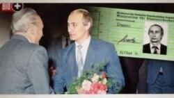 普京拥有东德秘密警察工作证 当年间谍经历再被曝光