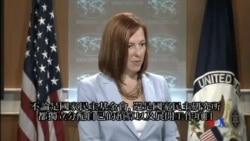 2014-10-15 美國之音視頻新聞: 國務院反駁所謂美國介入香港佔中運動指控