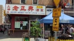 ទីក្រុងចិន ឬ Chinatown នៅទីក្រុងញូវយ៉កចាប់ផ្តើមបើកដំណើរការឡើងវិញ