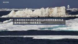 反映美国政府政策立场的视频社论: 克里就气候变化国际合作议题发表评论