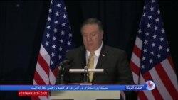 مایک پمپئو: آمریکا حاضر است در صورت خلع سلاح کامل کره شمالی، تضمین امنیتی بدهد