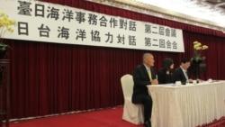 台日举行海洋事务会议 冲之鸟海域争议仍未解