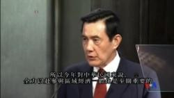2015-04-08 美國之音視頻新聞:馬英九:如果矮化台灣將不加入亞投行