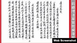温家宝通过香港媒体发表的亲笔信(照片取自网络)