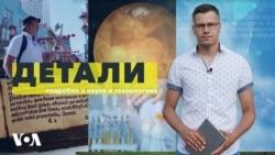 «Детали» c Андреем Деркачем - 14 августа