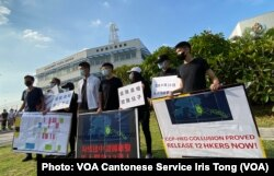 """持续超过4个月的12港人案12月30日在深圳盐田法院宣判,10名分别被控""""组织他人偷越边境"""" 以及""""偷越边境""""罪的港人,被判入狱7个月至3年,两名未成年人不获起诉,即日移交香港警方。 12港人关注组质疑各人被香港政府派飞行服务队侦察机合谋""""送中"""" (美国之音/汤惠芸)"""