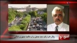 افق نو ۲۰ آوریل: چالش های ترکیب جدید جمعیتی برای حاکمیت جمهوری اسلامی