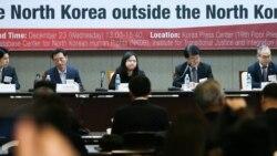 북한 해외 노동자 현황과 인권 실태 세미나 열려