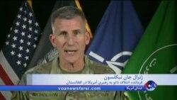 فرمانده نیروهای ائتلاف ناتو به رهبری آمریکا: پناهگاههای طالبان در افغانستان باید برچیده شود