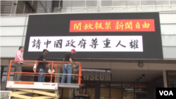 美國新聞博物館掛巨幅條幅促中國尊重人權。(視頻截圖)