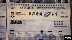 羅冠聰「過濾公仔版」郵寄選舉文宣,以星星、月亮、太陽等圖案代替「自主」等字眼。(VOA 湯惠芸攝)
