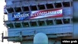 «مأموریت انجام شد»