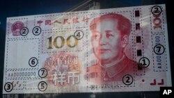中国货币人民币100元钞票图样。(资料照片)