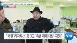 """[VOA 뉴스] """"사이버 '랜섬웨어' 주의보…'몸값 지불' 제재 대상"""""""