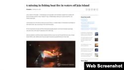 Cháy tàu cá trong vùng biển ngoài khơi đảo Jeju, Hàn quốc (Yonhap News Screenshot)