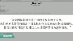 VOA连线(卡拉):万豪触中国主权神经,网友震怒,政府介入