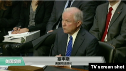 VOA连线:美司法部长出席参议院年度监督听证会