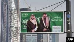 利雅得街头展示沙特国王萨勒曼和王储MBS在一起的图像。
